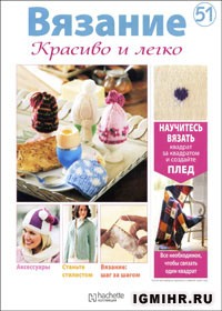 журнал по вязанию Вязание. Красиво и легко! № 51, 2012
