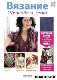 журнал по вязанию Вязание. Красиво и легко! № 52, 2012