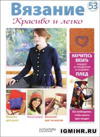 журнал по вязанию Вязание. Красиво и легко! № 53, 2012