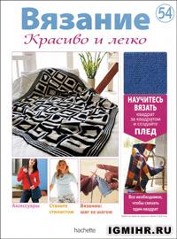 журнал по вязанию Вязание. Красиво и легко! № 54, 2012