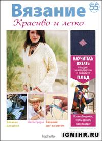 журнал по вязанию Вязание. Красиво и легко! № 55, 2012