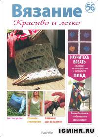 журнал по вязанию Вязание. Красиво и легко! № 56, 2012