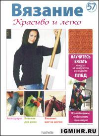 журнал по вязанию Вязание. Красиво и легко! № 57, 2012