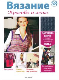 журнал по вязанию Вязание. Красиво и легко! № 58, 2013
