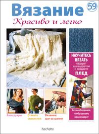 журнал по вязанию Вязание. Красиво и легко! № 59, 2013