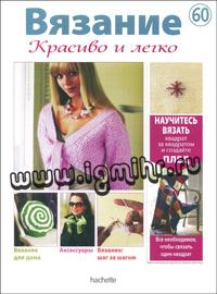 журнал по вязанию Вязание. Красиво и легко! № 60, 2013