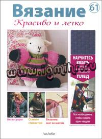 журнал по вязанию Вязание. Красиво и легко! № 61, 2013