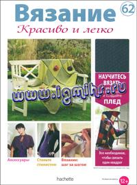 журнал по вязанию Вязание. Красиво и легко! № 62, 2013