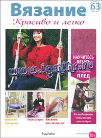 журнал по вязанию Вязание. Красиво и легко! № 63, 2013
