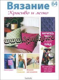 журнал по вязанию Вязание. Красиво и легко! № 64, 2013