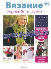 журнал по вязанию Вязание. Красиво и легко! № 65, 2013