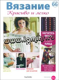журнал по вязанию Вязание. Красиво и легко! № 66, 2013
