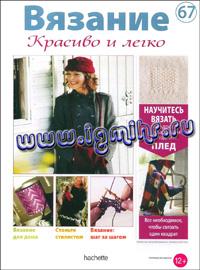журнал по вязанию Вязание. Красиво и легко! № 67, 2013