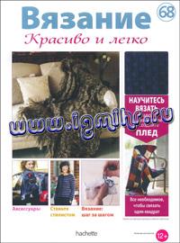 журнал по вязанию Вязание. Красиво и легко! № 68, 2013