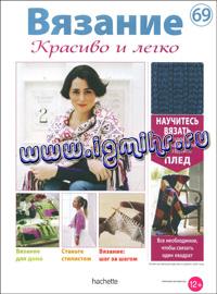 журнал по вязанию Вязание. Красиво и легко! № 69, 2013