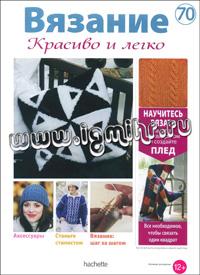 журнал по вязанию Вязание. Красиво и легко! № 70, 2013