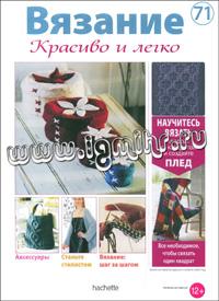 журнал по вязанию Вязание. Красиво и легко! № 71, 2013