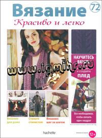 журнал по вязанию Вязание. Красиво и легко! № 72, 2013