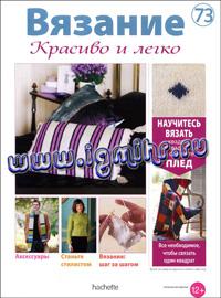 журнал по вязанию Вязание. Красиво и легко! № 73, 2013