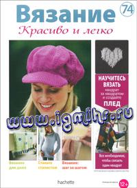журнал по вязанию Вязание. Красиво и легко! № 74, 2013