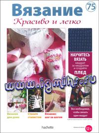 журнал по вязанию Вязание. Красиво и легко! № 75, 2013