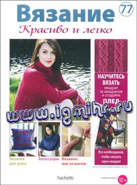 журнал по вязанию Вязание. Красиво и легко! № 77, 2013