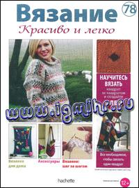 журнал по вязанию Вязание. Красиво и легко! № 78, 2013