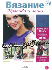 журнал по вязанию Вязание. Красиво и легко! № 79, 2013