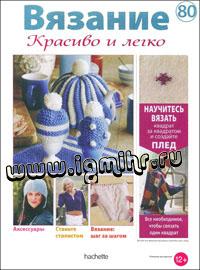журнал по вязанию Вязание. Красиво и легко! № 80, 2013