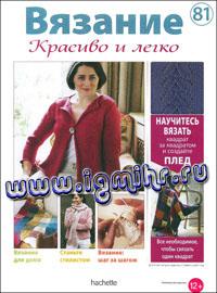 журнал по вязанию Вязание. Красиво и легко! № 81, 2013