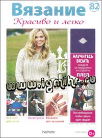 журнал по вязанию Вязание. Красиво и легко! № 82, 2013