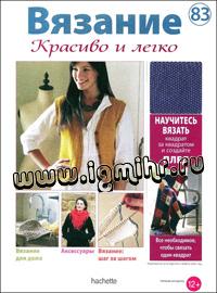 журнал по вязанию Вязание. Красиво и легко! № 83, 2013