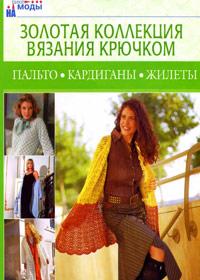 Книга по вязанию крючком.Золотая коллекция вязания крючком. Пальто, кардиганы, жилеты.