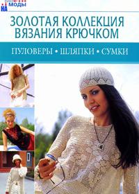 Книга по вязанию крючком.Золотая коллекция вязания крючком. Пуловеры, шляпки, сумки.