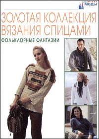 Книга по вязанию спицами.Золотая коллекция вязания спицами. Фольклорные фантазии.