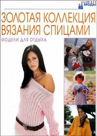 Книга по вязанию спицами.Золотая коллекция вязания спицами. Модели для отдыха.