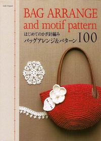 Коллектив авторов 100 bag arrange and motif pattern