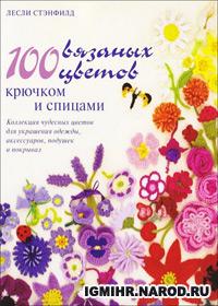 Книга по вязанию крючком. Лесли Стенфилд. 100 вязаных цветов крючком и спицами