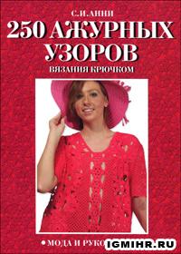 Книга по вязанию крючком. Анни С.И. 185 узоров вязания крючком