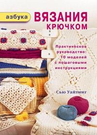 Книга по вязанию крючком сью вайтинг