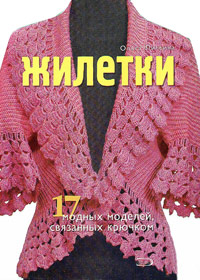 Книга по вязанию крючком. Ольга Литвина. Жилетки. 17 моделей, связанных крючком.