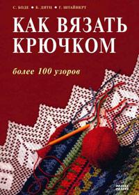 Книга по вязанию крючком. С.Боде, Б.Дитц, Г.Штайнерт . Как вязать крючком.