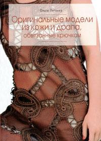 Книга по вязанию крючком. Литвина О.С. Оригинальные модели из кожи и драпа, обвязанные крючком.