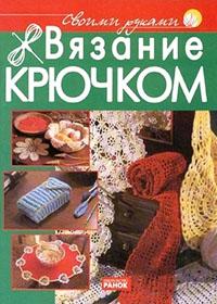 Книга по вязанию крючком. Коллектив авторов. Вязание крючком.