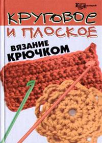 Книга по вязанию крючком. Белянская Л.Б. Круговое и плоское вязание крючком.