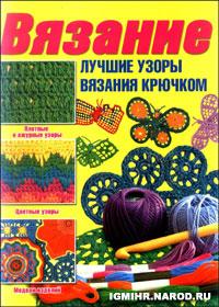 Книга по вязанию крючком. Балашова М.Я. Семенова Ю.П. Вязание. Лучшие узоры вязания крючком