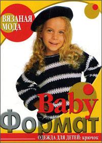 Книга по вязанию крючком. Сост. Болгова Н.В. Baby формат. Одежда для детей: крючок