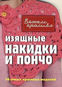 Книга по вязанию крючком. Э. Экман. Изящные накидки и пончо.