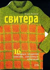 Книга по вязанию крючком. О. С. Литвина. Свитера. 16 модных моделей унисекс, связанных крючком.