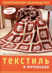 Книга по вязанию крючком. Лейнхаузер Дж., Вайсс Р. Текстиль в интерьере.